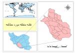 تهیه نقشه منطقه مورد مطالعه